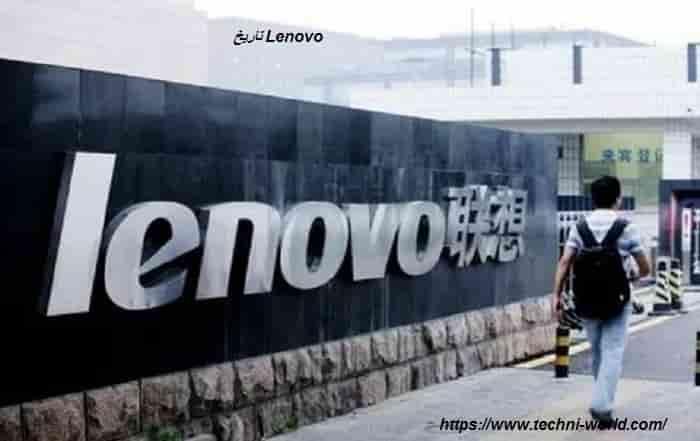 لينوفو .. الشركة الأولى في أجهزة الكمبيوتر الشخصية حول العالم