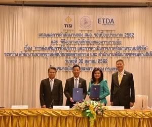 ETDA จับมือ สมอ. หนุนมาตรฐานสินค้าอุตสาหกรรมซื้อ-ขายออนไลน์