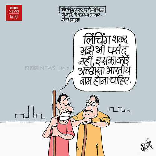 cartoons on politics, indian political cartoon, lynching, RSS cartoon, cartoonist kirtish bhatt