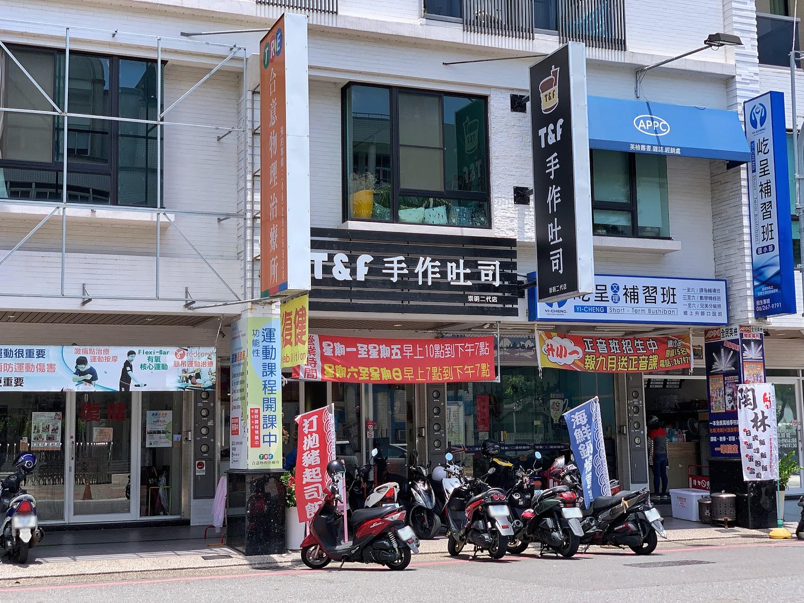 台南東區美食【T&F手作吐司 崇明店】外觀介紹
