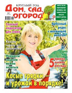 Читать онлайн журнал Круглый год: дом сад огород (№7 2018) или скачать журнал бесплатно