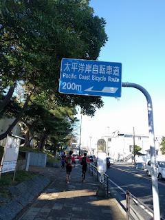 太平洋岸自転車道の看板