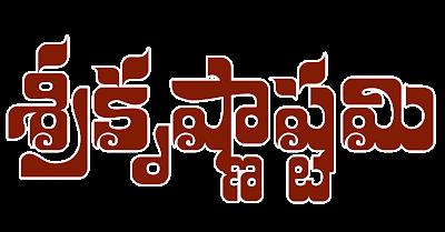 Krishnastami telugu png images in telugu font