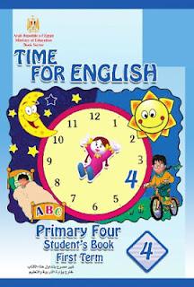 كتاب الإنجليزي الصف الرابع الإبتدائي