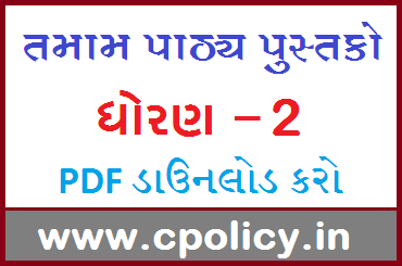 GSSTB STD 2 Textbooks - Download PDF | Standard-2 E-books by Education Department of Gujarat (GCERT) @ education.gov.in