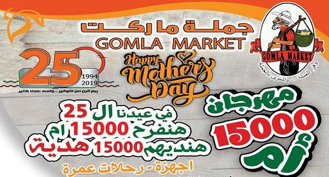 عروض فتح الله من 17 فبراير حتى 3 مارس 2019 مهرجان عيد الام