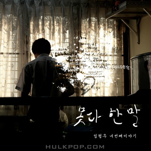 [Single] Im Hyun Woo – 못다한 말