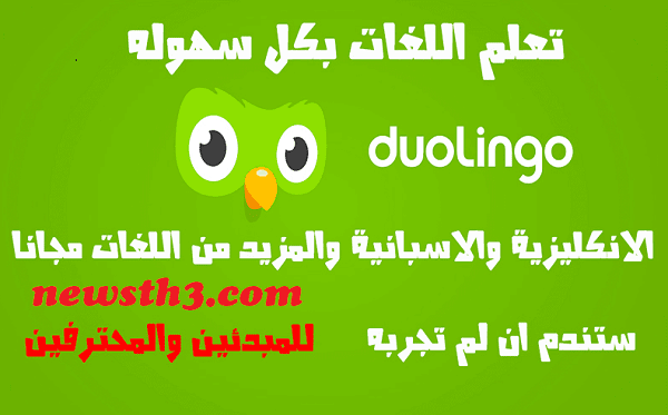 تحميل تطبيق Duolingo  للأندرويد لتعلم جميع اللغات مجانا