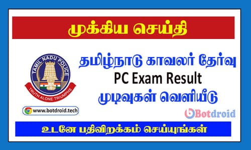 TNUSRB Police Constable Result 2021 Out - Download TN PC Exam Result