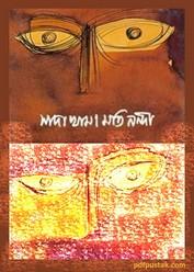 Sada Kham by Mati Nandi pdf