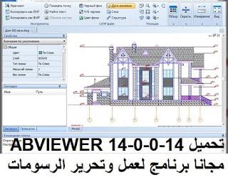 تحميل ABVIEWER 14-0-0-14 مجانا برنامج لعمل وتحرير الرسومات