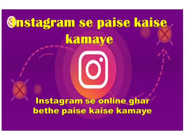 instagram se paise kaise kamaye instantly hindi