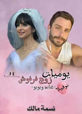 رواية يوميات زوج فرفوش الفصل السابع 7 بقلم نسمة مالك