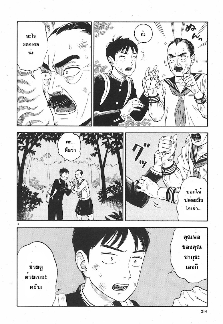 Kanojo wa Otousan - หน้า 4