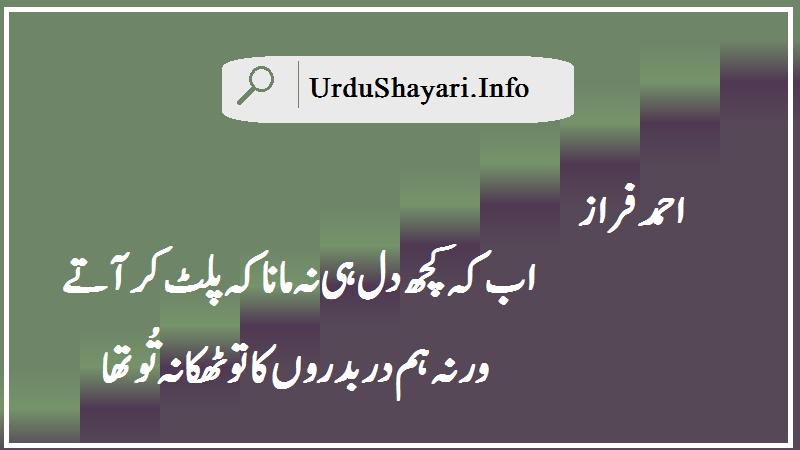 Best 2 Line Urdu Poetry - Dil Hi Na Mana Ke 2 Line Urdu Poetry - Ahmad Faraz