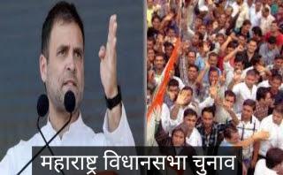 rahul gandhi today news,rahul gandhi today news in hindi,rahul gandhi maharashtra