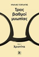 https://www.culture21century.gr/2019/12/treis-vathmoi-mywpias-vivlio-1-xristina-toy-hraklh-gewrganth.html