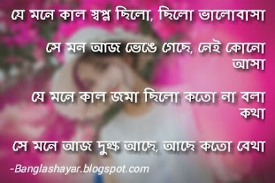 sad bengali sms for girlfriend, bangla sad sms kobita, bangla heart touching sad sms, bangla sad status for fb, bangla breakup sms