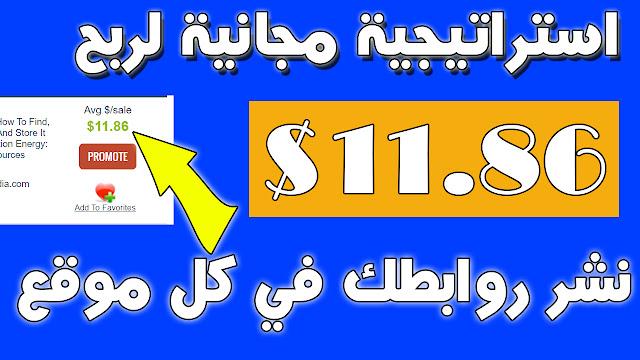 استراتيجية ربح 11.86 دولار 😜مجانا بطريقة سهلة وبدون تعب 👍الربح من الانترنت للمبتدئين بدون راس مال