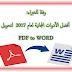 وفقا للخبراء : أفضل الأدوات المجانية لتحويل ملفات PDF إلى Word