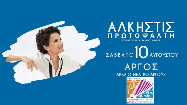 Με την συναυλία της Αλκιστης Πρωτοψάλτη ξεκινά το Σάββατο το Φεστιβάλ Άργους Μυκηνών 2019