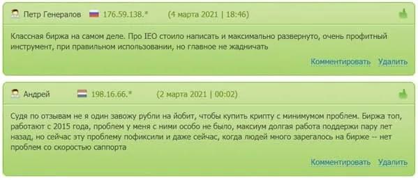 Отзывы о YoBit DeFi 2