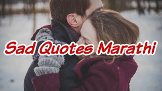 Sad Quotes For Gf in Marathi-Sad Status For Girlfriend in Marathi [2021]