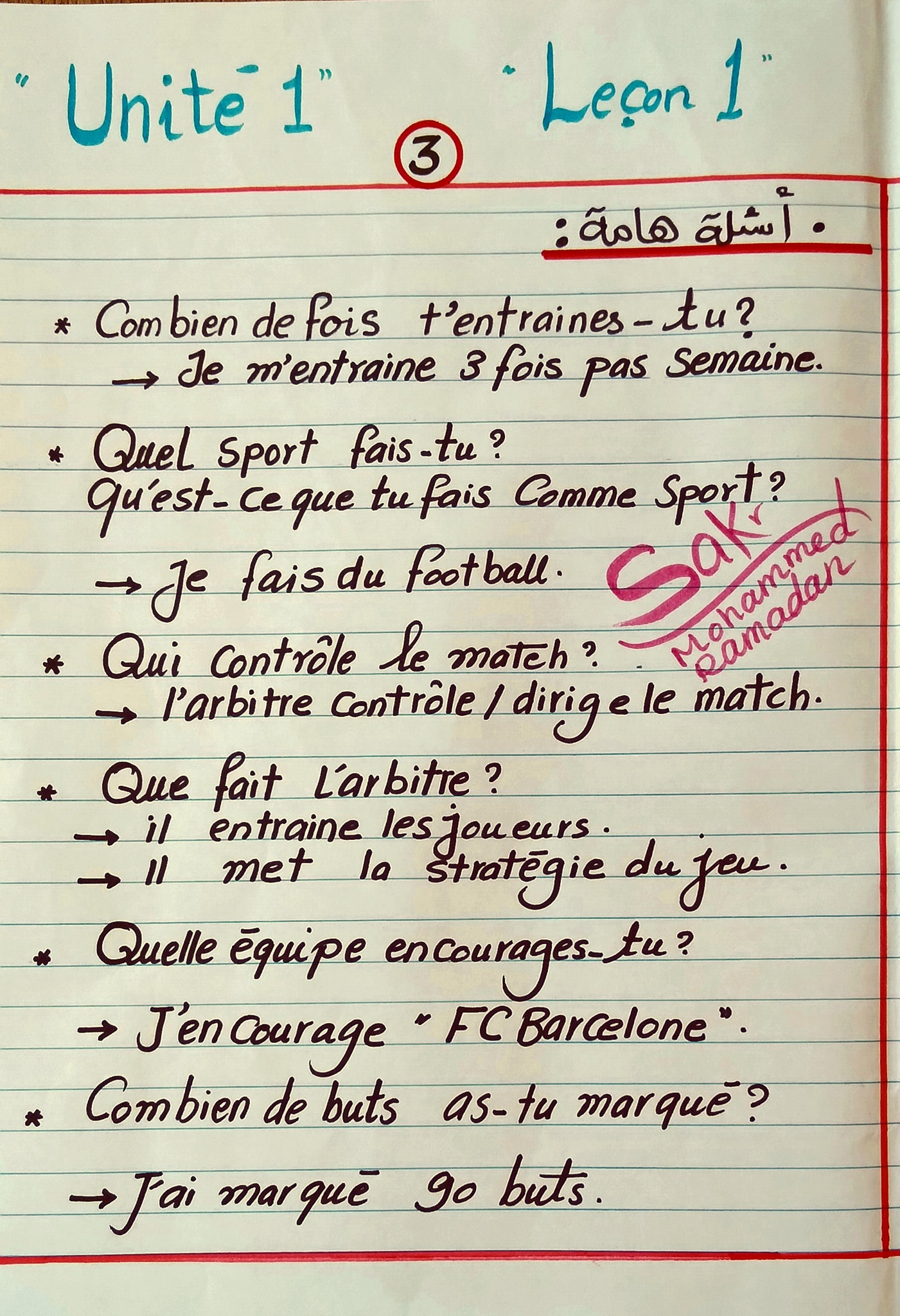 مراجعة الفرنساوي للثانوية العامة مسيو محمد رمضان 3