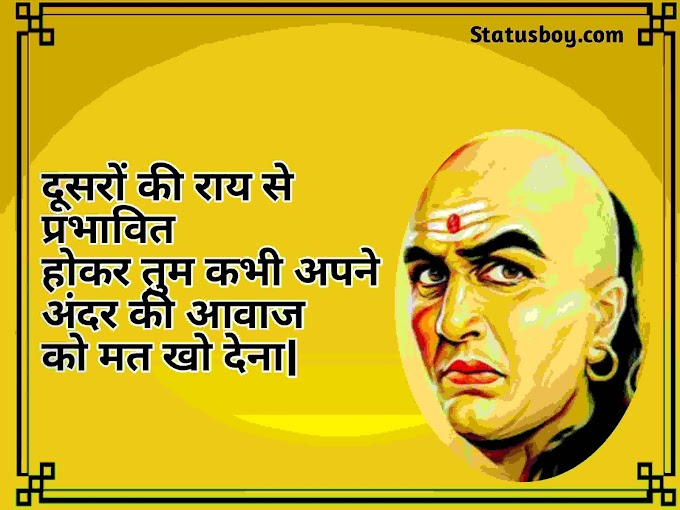 Chanakya Neeti Quotes For Motivation