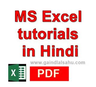 MS Excel tutorial notes PDF download in Hindi | Microsoft Office - gaindlal p sahu