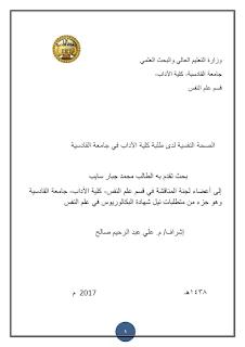 الصحة النفسية لدى طلبة جامعة القادسية pdf