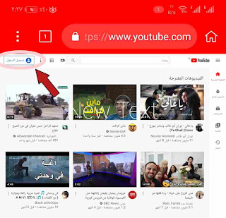 كيفية انشاء قناة على اليوتيوب والربح منها على الهاتف