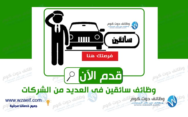 وظائف سائقين منشورة فى وظائف اهرام الجمعة 30-10-2020 على وظائف دوت كوم