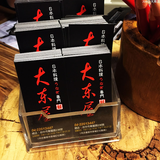 8 - 【台中美食】有著老舊日式建築的大東屋 @大東屋 @日式料理 @鰻魚飯 @小酌一杯