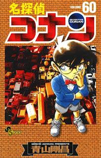 名探偵コナン コミック 第60巻 | 青山剛昌 Gosho Aoyama |  Detective Conan Volumes