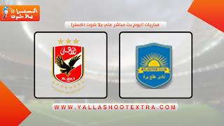 نتيجة مباراة الاهلي وأطلع برة  yalla shoot extra 23-08-2019 في دوري أبطال أفريقيا