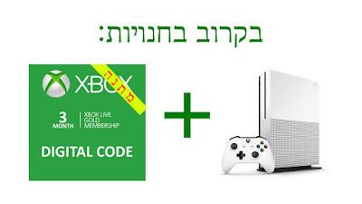 בקרוב בחנויות: קונים קונסולת Xbox One S ומקבלים מנוי Xbox Live Gold ל-3 חודשים מתנה