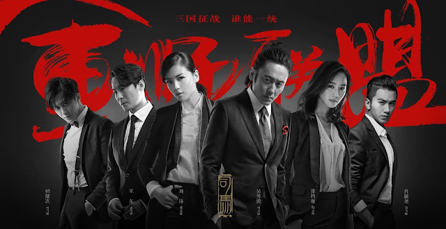 Advisors Alliance Chinese TV series