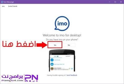 انشاء حساب ايمو جديد على الكمبيوتر
