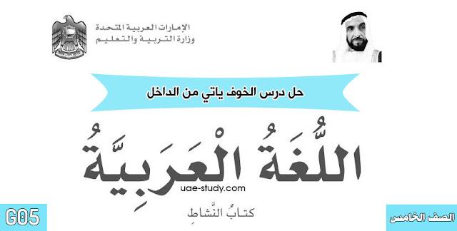 حل درس الخوف ياتي من الداخل الصف الخامس اللغة العربيه