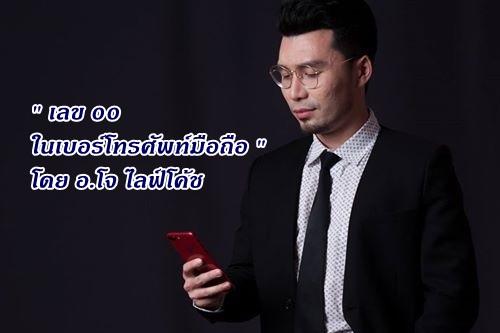 ความหมายของเลข 00 ในเบอร์โทรศัพท์มือถือ