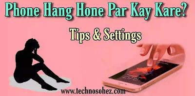 Phone Hang होने पर क्या करें? या फोन हैंग होने से कैसे बचाएं-(Hang Problem)