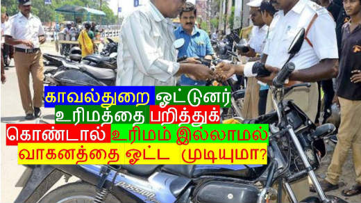 Drive without driving licence f police withheld it, ஓட்டுனர் உரிமம் இல்லாமல் வாகனத்தை ஓட்ட முடியுமா?, Indian traffic law, Sattam, vagana ottunar urimam,