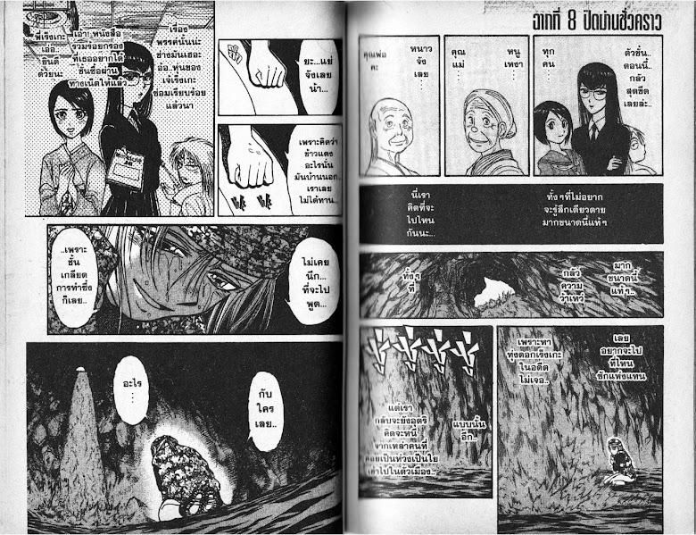 Karakuri Circus - หน้า 20