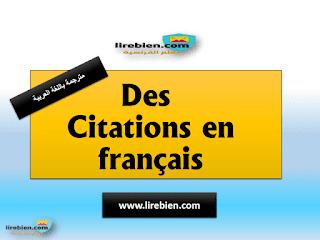 اقتباسات باللغة الفرنسية لتزيين القسم Des citations en français