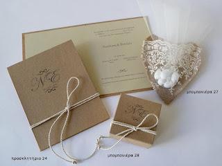 προσκλητηριο γαμου χειροποιητο βιβλιο με χοντρο εξωφυλλο kraft-μπομπονιερα γαμου χειροποιητη κουτάκι με κορδονι-μπομπονιερα γαμου καρδια λινατσα με δαντελα και τουλι