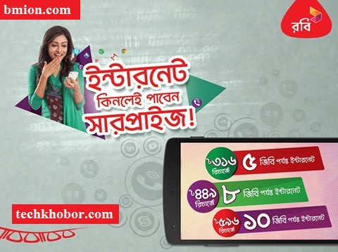 Robi-Surprise-Internet!-209Tk-Recharge-1GB-(Upto-4GB)-316TK-Recharge-2GB-Upto-5.75GB) 449TK-Recharge-3GB-(Upto-5GB)-596TK-Recharge-4.6GB-(Upto-10GB)