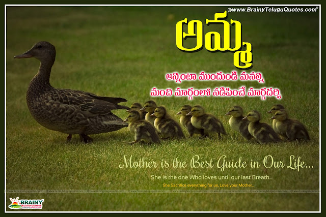 Here is Telugu Best Mother Quotes and Cute Lines images, Latest Telugu Mother Good love Quotes, Telugu Quotations on Mother, Best Telugu Mother Love Images, Love you Mom Telugu Quotes Pictures, WhstApp Mother Quotations Online, Latest Mother Quotes Pictures,Telugu Mother's Day 2016 greetings quotes messages, Best Telugu mothers day greetings for mother, happy Mother's Day greetings in telugu, Nice beautiful thoughts for mother's Day, Cute mother's day wallpapers hd images png desktop pictures,All Top Telugu 2016 Happy Mothers Day Quotes Greetings Wishes Images: best mothers day quotes in Telugu, Telugu Mother Quotes, Telugu Mother Wallpapers, Mothers Day Telugu Quotations with Images. Best Nice Telugu Mothers Day Quotations, Best Awesome Telugu Mothers Day Quotes,Top Telugu Mothers Day Images, Latest Telugu Nice Mothers Day Images.