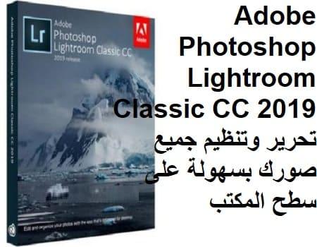 Adobe Photoshop Lightroom Classic CC 2019 تحرير وتنظيم جميع صورك بسهولة على سطح المكتب