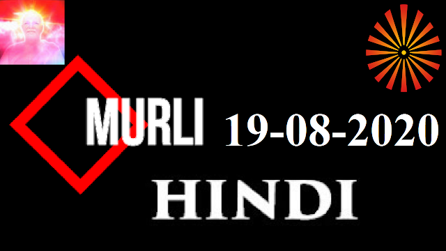 Brahma Kumaris Murli 19 August 2020 (HINDI)